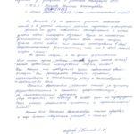 Отзыв Бютяевой С.А.001