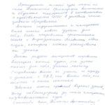 Отзыв Менкяровой Е.Р.001