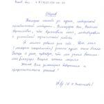 Отзыв Николаевой А.А.001