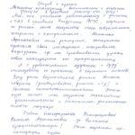 Отзыв Прокопьевой М.В.001