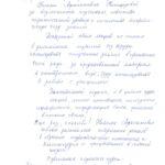 Отзыв Архиповой А.К.001