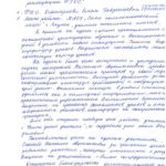 Отзыв Дмитриевой Е.Г.001