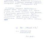 Отзыв Ивановой А.Т.001
