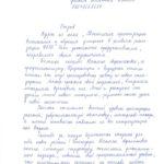 Отзыв Ивановой Т.Н.001