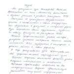 Отзыв Истоминой Л.С.001
