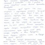 Отзыв Капитоновой Ф.К.001