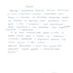 Отзыв Павловой М.А.001
