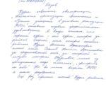 Отзыв Припузовой Е.Л.001