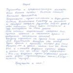 Отзыв Релизовой Т.В.001