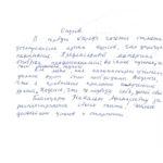 Отзыв Сивцевой Л.Т.001
