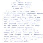 Отзыв Слепцовой М.А.001
