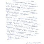 Отзыв Стародубцевой М.В.001