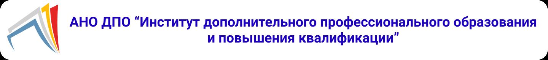 """""""ИДПОиПК"""""""